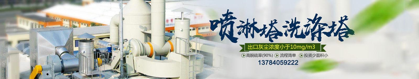 保定安然环保设备制造有限公司